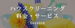 ハウスクリーニング料金・サービス