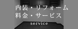内装・リフォーム料金